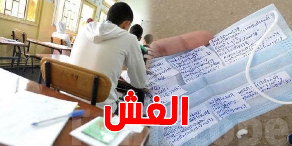 تونس: سيتم تفتيش الكمامات قبل الدخول للامتحانات