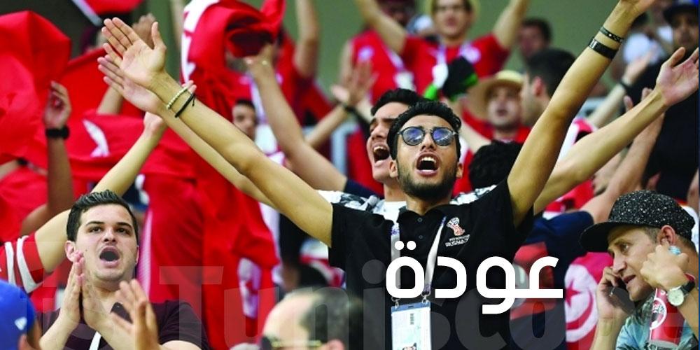 رسمي: عودة الجماهير للملاعب التونسية