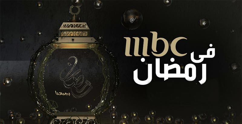 مفاجأة..''MBC '' تبدأ عرض مسلسلات رمضان غداً.. هذه المواعيد
