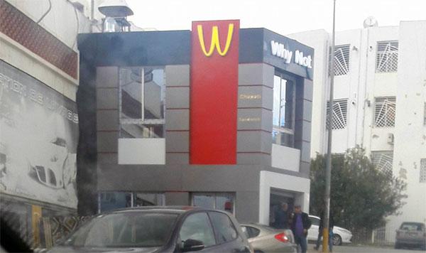 Photo du Jour : Mc Donald's n'ouvre pas à Ennasr, et il ne propose pas de Chapatis