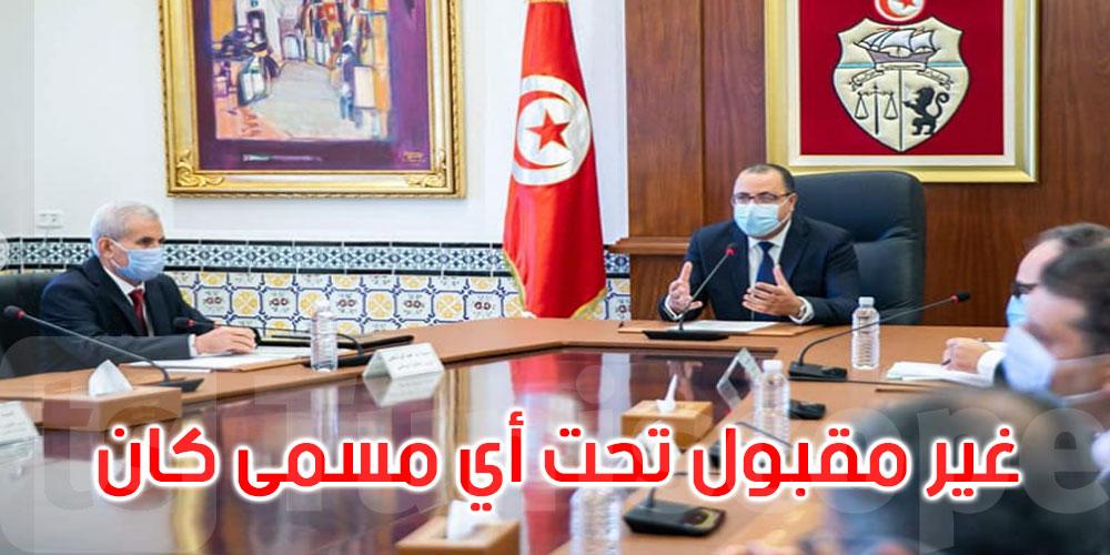 هشام مشيشي: تعطيل الإنتاج والمس بمصالح الدولة والمواطن غير مقبول