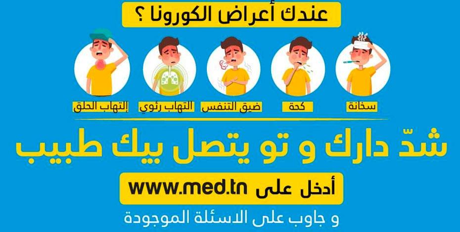 Testez vous contre le Corona en ligne sur Med.tn