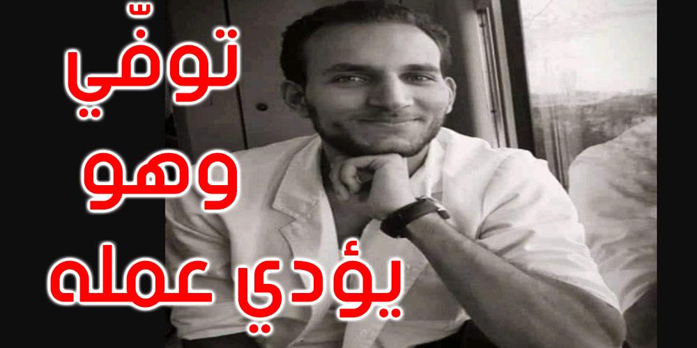 وزارة الصحة تنعى الطبيب الشاب محمد عباسي