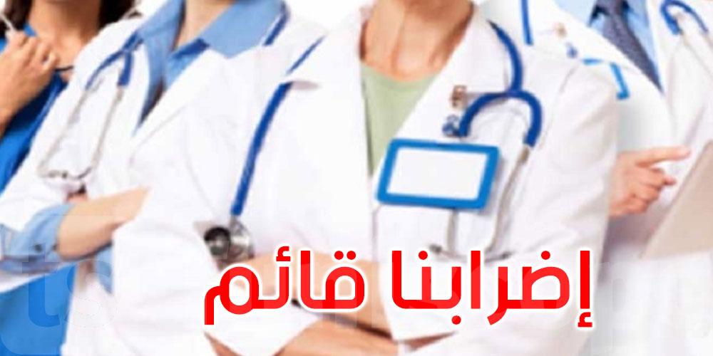 نقابة الأطباء ترد على وزارة الصحة: إضرابنا ما زال قائما