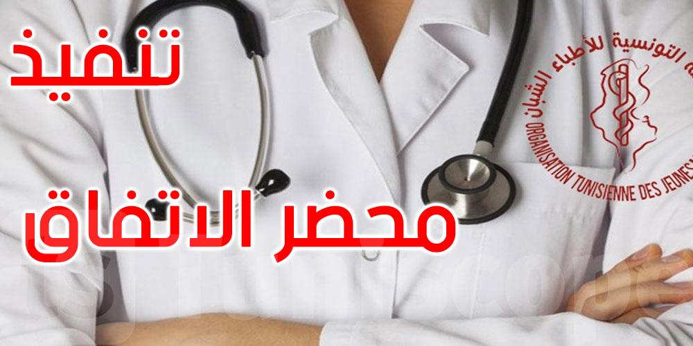 المنظمة التونسية للأطباء الشبان تطالب الحكومة ووزارة الصحة بتنفيذ الاتفاق الممضى بينها