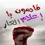 Section islamiste des jeunes de la révolution : Sit-in devant l'établissement de la Télévision