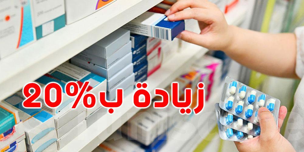 زيادة ب 20 % في أسعار بعض الأدوية.. الصيدلية المركزية توضّح