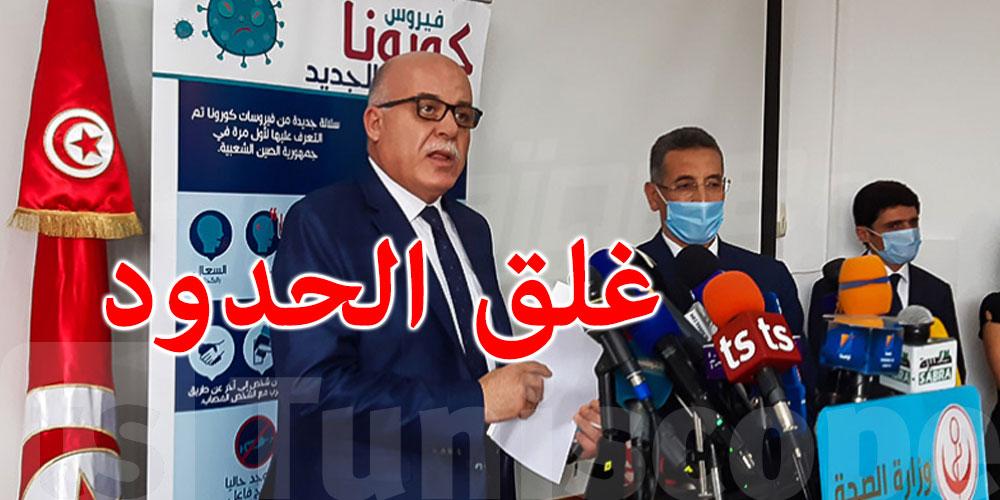 غلق الحدود ليس خط أحمر حسب وزير الصحة
