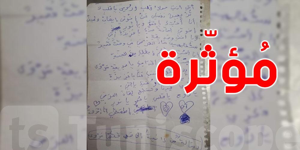 صورة اليوم: رسالة مؤثّرة من طفلة لوالدتها المريضة بالكورونا