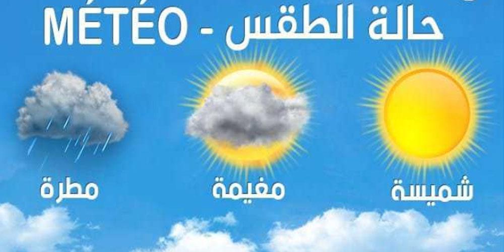 طقس الخميس 22 أكتوبر: ارتفاع طفيف في درجات الحرارة