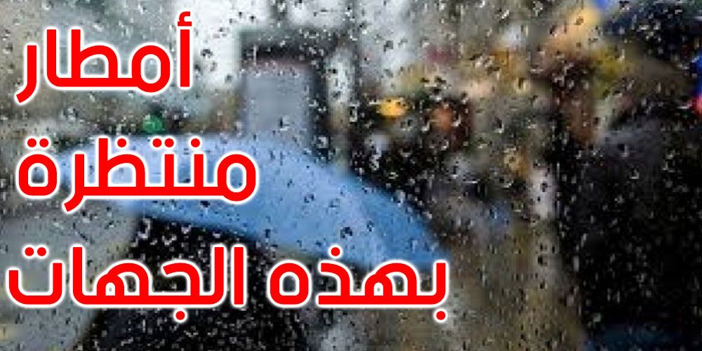 طقس الخميس: تواصل الاضطرابات الجوية أمطار بالوسط والجنوب وسحب كثيفة بالشمال