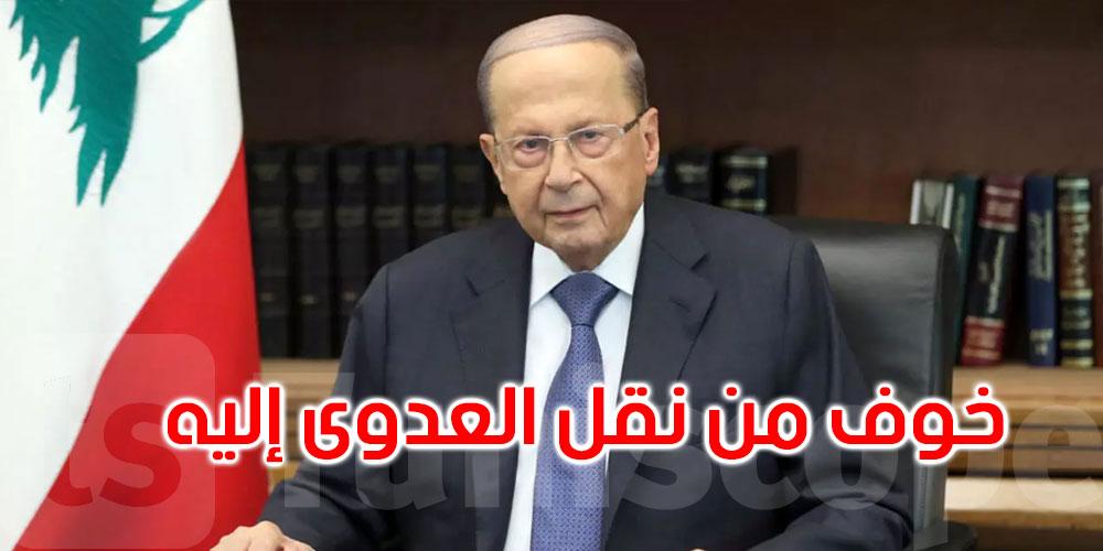 كورونا تطال أسرة الرئيس اللبناني ميشيل عون