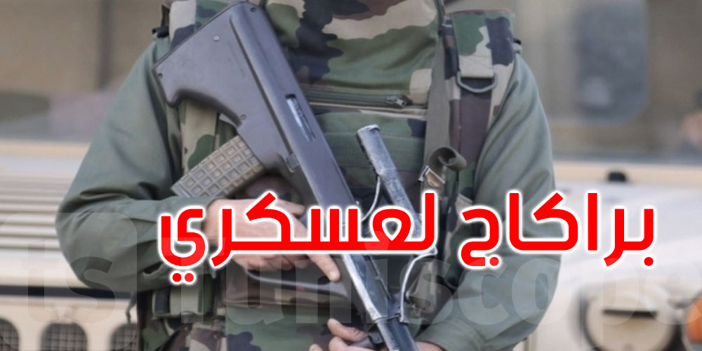 القيروان: عسكري يتعرض إلى براكاج وافتكاك زيه ومبلغ مالي