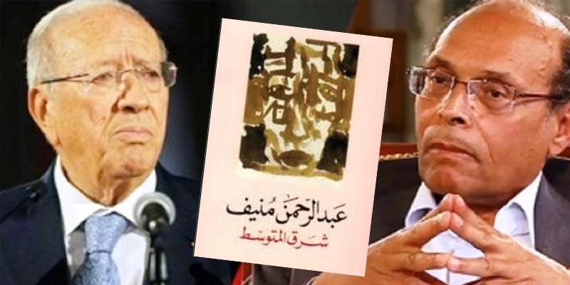 Marzouki invite BCE à lire le roman de Abderrahmen Mnif 'Chark moutawasset'