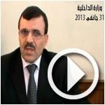 En vidéo : Le ministre de l'Intérieur s'adresse au peuple via Facebook