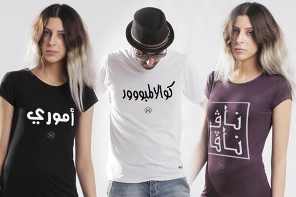 En vidéo : Découvrez Mind la nouvelle marque de T-shirts