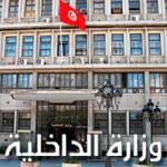وزارة الداخلية : رفع حظر التجوال بعمادتي دوز الغربية و غليسة من معتمدية دوز الجنوبية