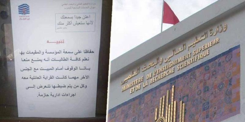 Foyer Ibn Jazzar à Sfax, le ministère de l'enseignement supérieur décide le retrait immédiat de la circulaire