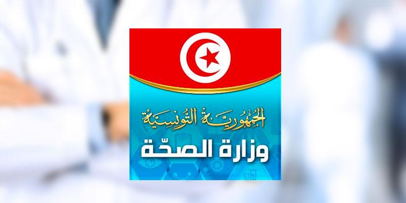 Le ministère de la Santé annonce de nouvelles nominations à la tête de certains établissements hospitaliers