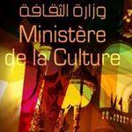 وزارة الثّقافة تعلّق جميع الأنشطة الثّقافيّة حدادا على أرواح الشّهداء