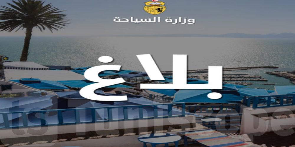 وزارة السياحة: إرجاء خلاص المساهمات المحمولة على الأعراف بعنوان الثلاثية الرابعة لسنة 2020