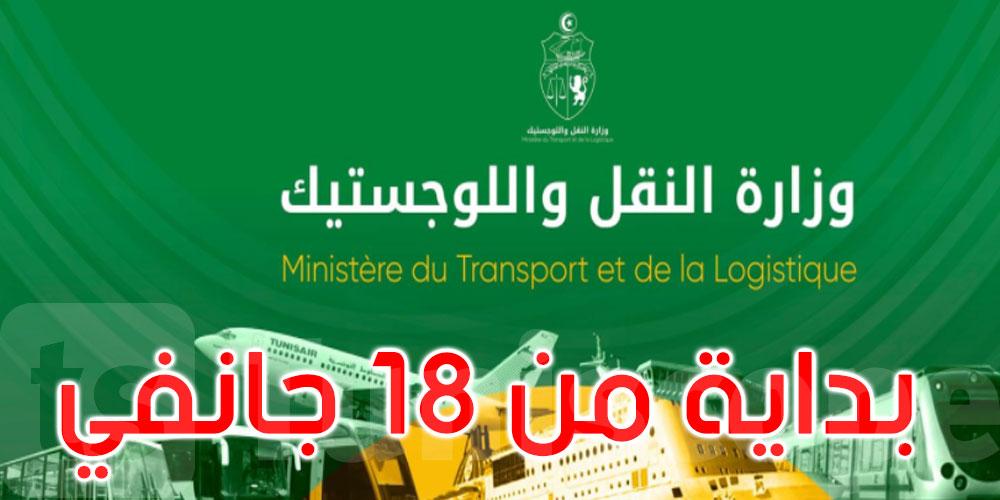 وزارة النقل: العمل بالتداول يوما بيوم بالمؤسسات والمنشآت العمومية التابعة لها