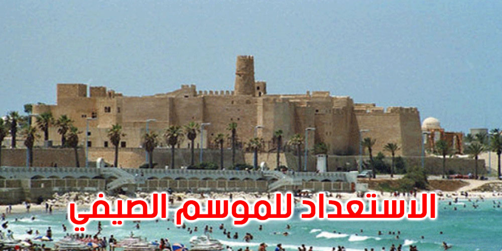 المنستير: إجراءات جديدة استعدادا للموسم الصيفي والسياحي