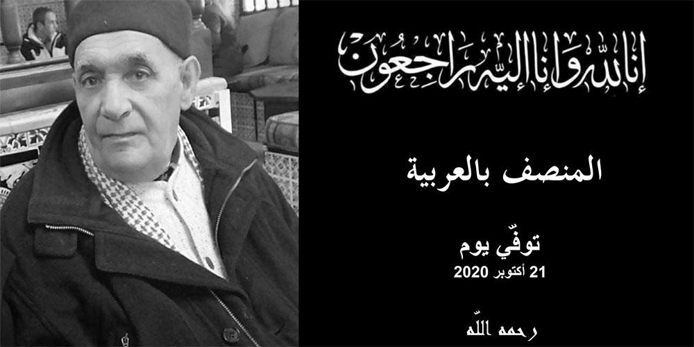 وزارة الشؤون الثقافية تنعى الممثل المنصف بالعربية