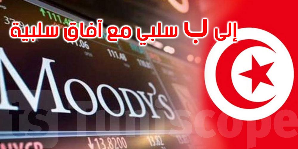 وكالة 'موديز' تخفض تصنيف تونس السيادي