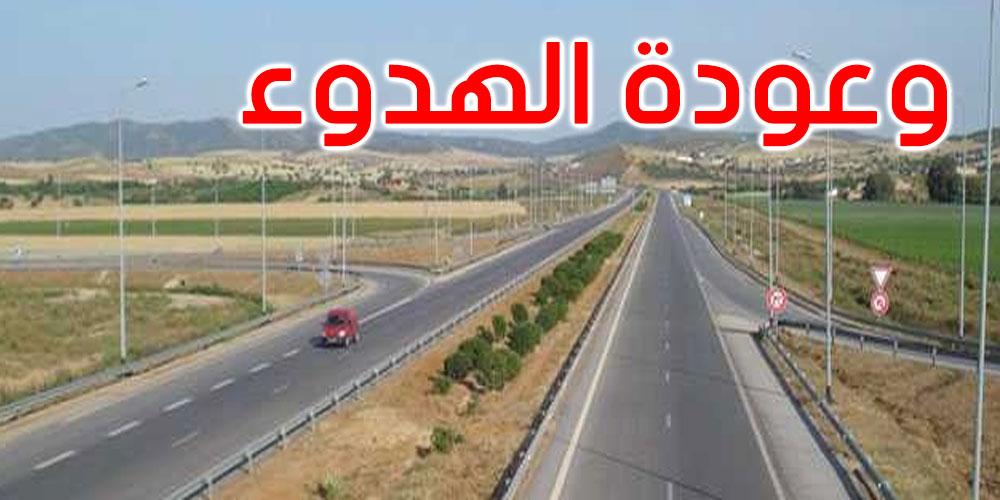 المرناقية: فتح جميع الطرقات إثر توقف الاحتجاجات