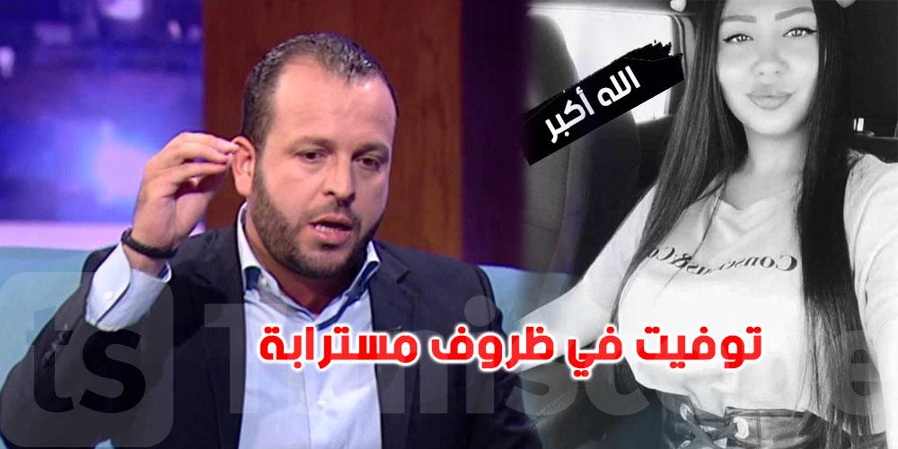 منير بن صالحة.. ''المصحّة طالبت من عائلة الفتاة المتوفاة الأموال نقدا''
