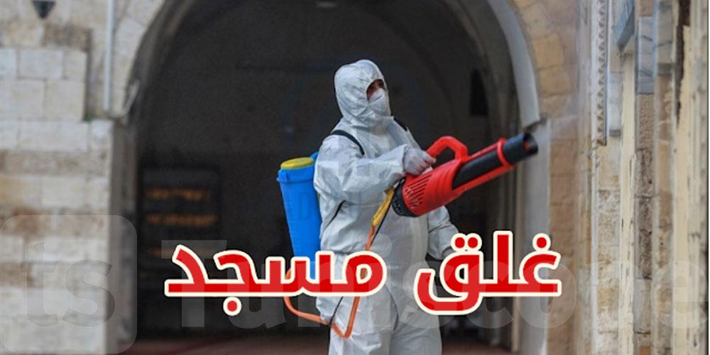 غلق مسجد بحي التضامن إثر تسجيل إصابة بكورونا