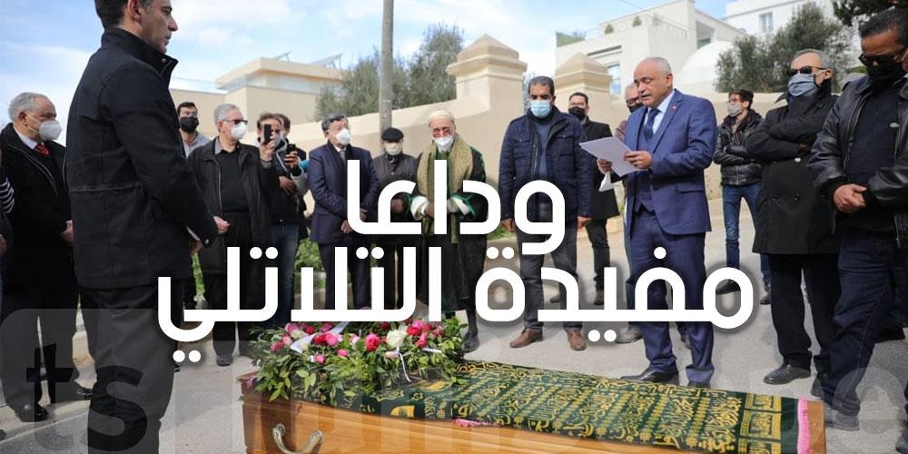 صور من موكب تأبين فقيدة السينما التونسية والعربية المخرجة مفيدة التلاتلي