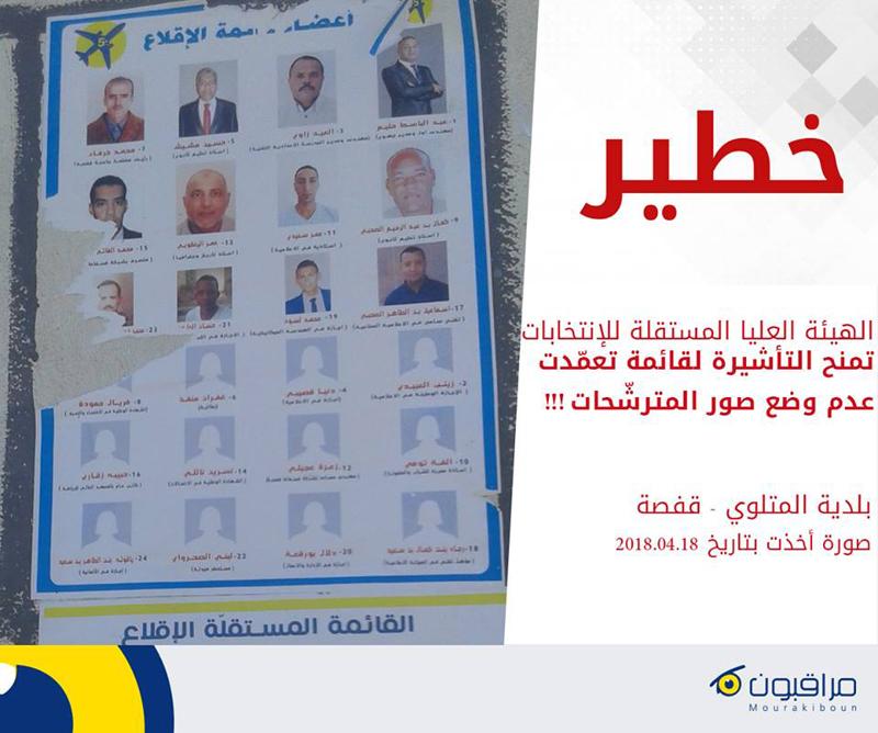الهيئة العليا المستقلة للإنتخابات تمنح التأشيرة لقائمة تعمّدت عدم وضع صور المترشّحات