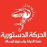 الحركة الدستورية تدين الجريمة البشعة في حق فلسطين و تدعو المجتمع الدولي إلى التدخل