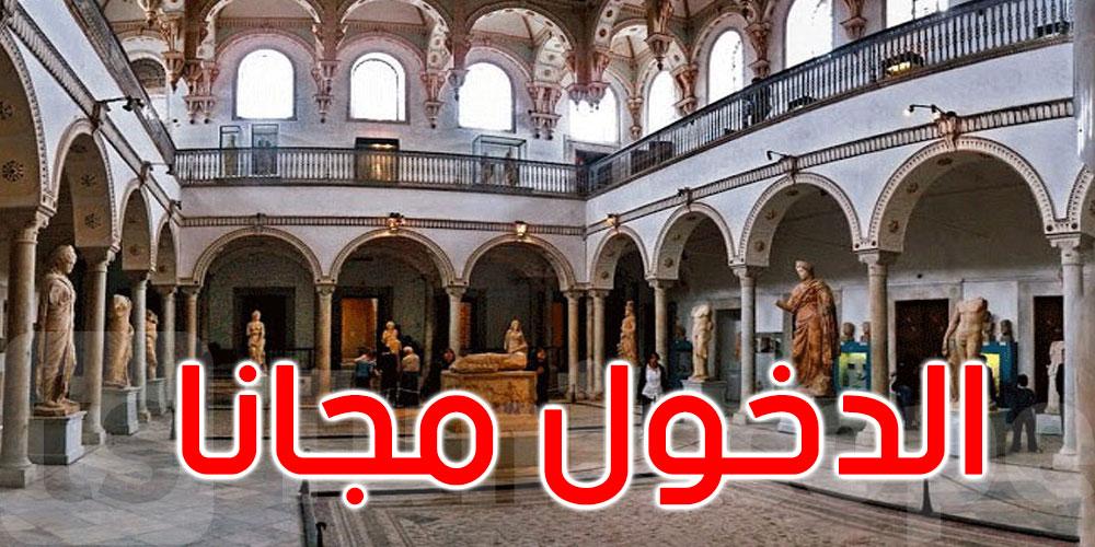 غدا: الدخول مجاني لجميع المتاحف والمواقع الأثرية والمعالم التاريخية