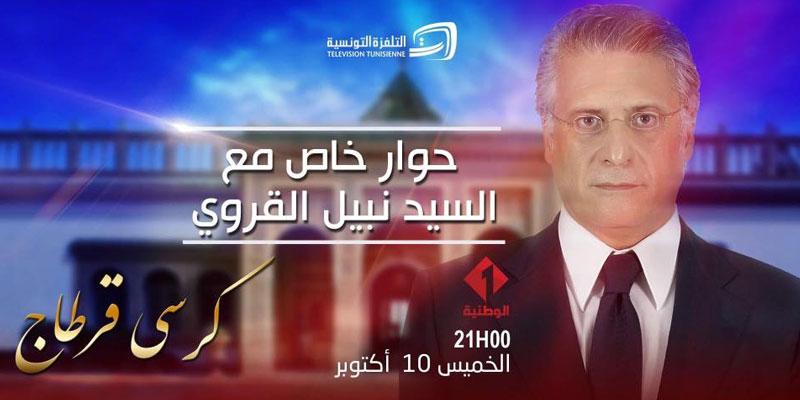 Interview télévisée de Nabil Karoui ce soir