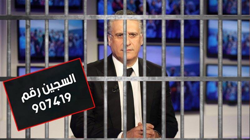 قيس سعيّد يواجه السجين رقم 907419 في الدور الثاني.. تفاصيل