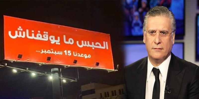 L'Isie décide de retirer les affiches de Nabil Karoui