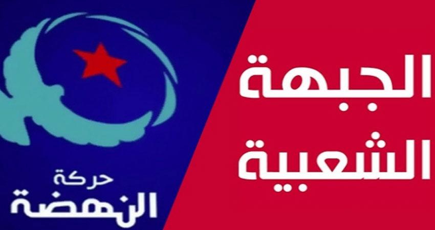 النهضة : ' اتهامات الجبهة الشعبية  مجرد تغطية على فشلها المتواصل'