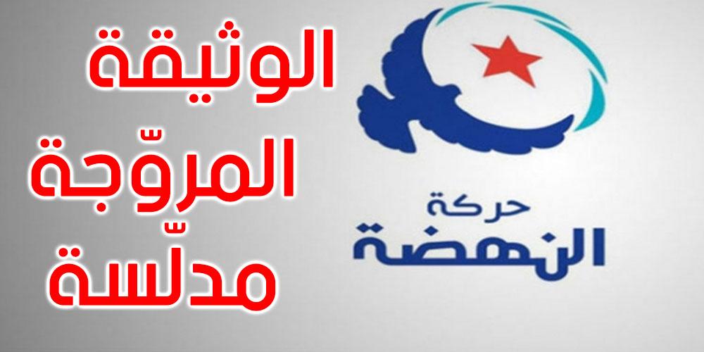 النهضة تنفي دعوة هياكلها للاستعداد لانتخابات تشريعية مبكرة
