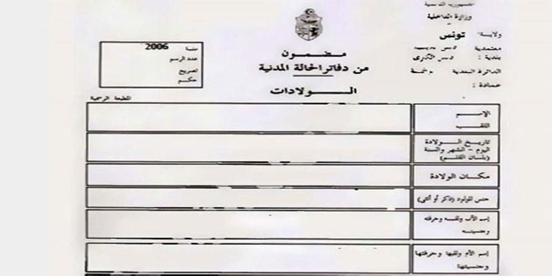L'obtention d'un acte de naissance en ligne possible à partir du 23 septembre