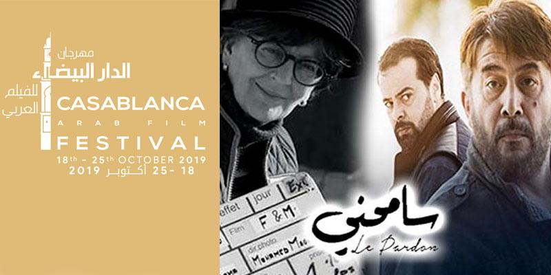 Casablanca Arab Film Festival : Prix Posthume à Najwa Slama