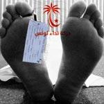 La dépouille de Lotfi Nakdh transférée à Charles Nicolle pour une nouvelle autopsie