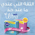 La marque Nana Tunisie primé au Cristal Mena grâce à la plateforme de coaching ''Nana en confiance''
