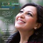 الفنانة عبير النصراوي تتصدّر غلاف أول عدد من مجلّة توانسة