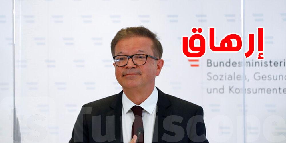 بسبب الإرهاق: وزير الصحة النمساوي يستقيل