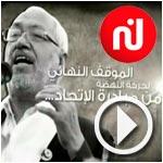 حوار خاص مع راشد الغنوشي على قناة نسمة