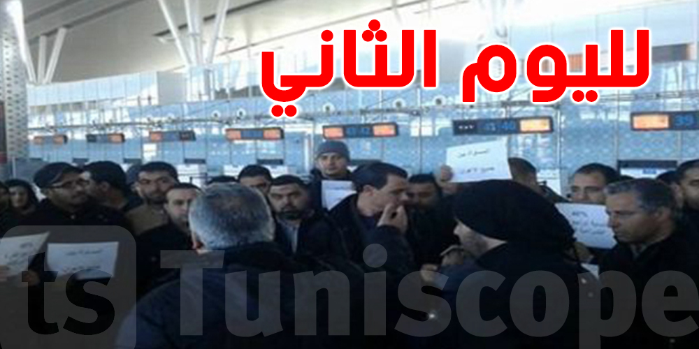 احتجاجات في مطار النفيضة