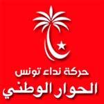 نداء تونس يحمل الترويكا الحاكمة وتحديدا حركة النهضة مسؤولية تعطل الحوار الوطني